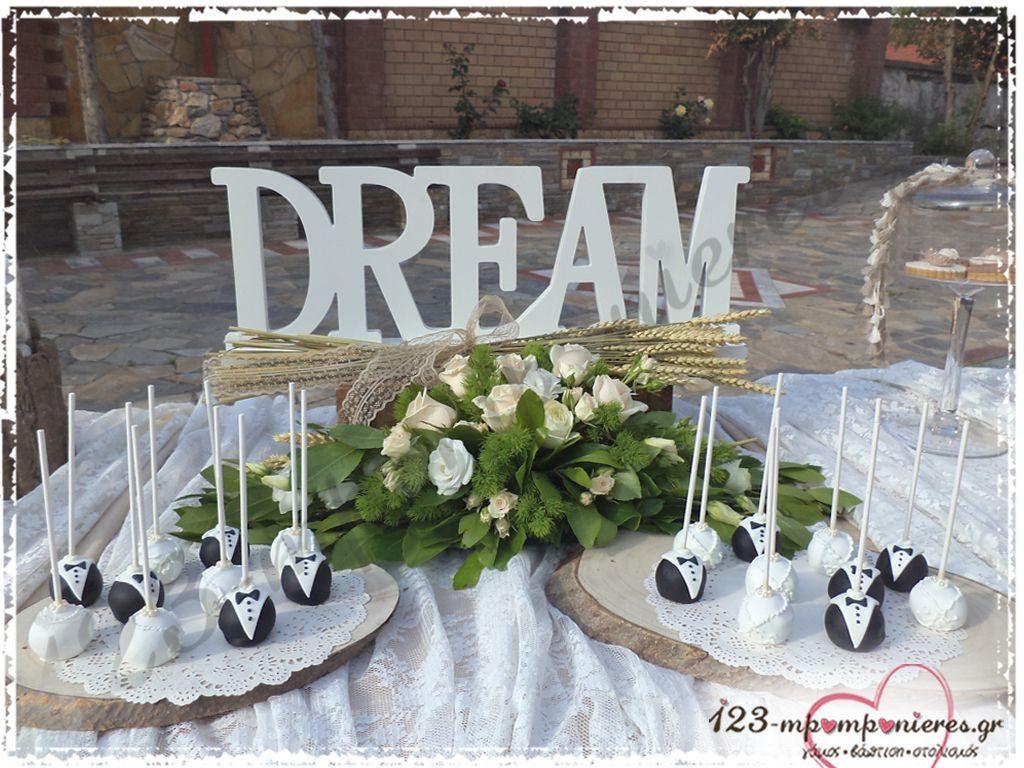 Οργάνωση γάμου στην Θεσσαλονίκη