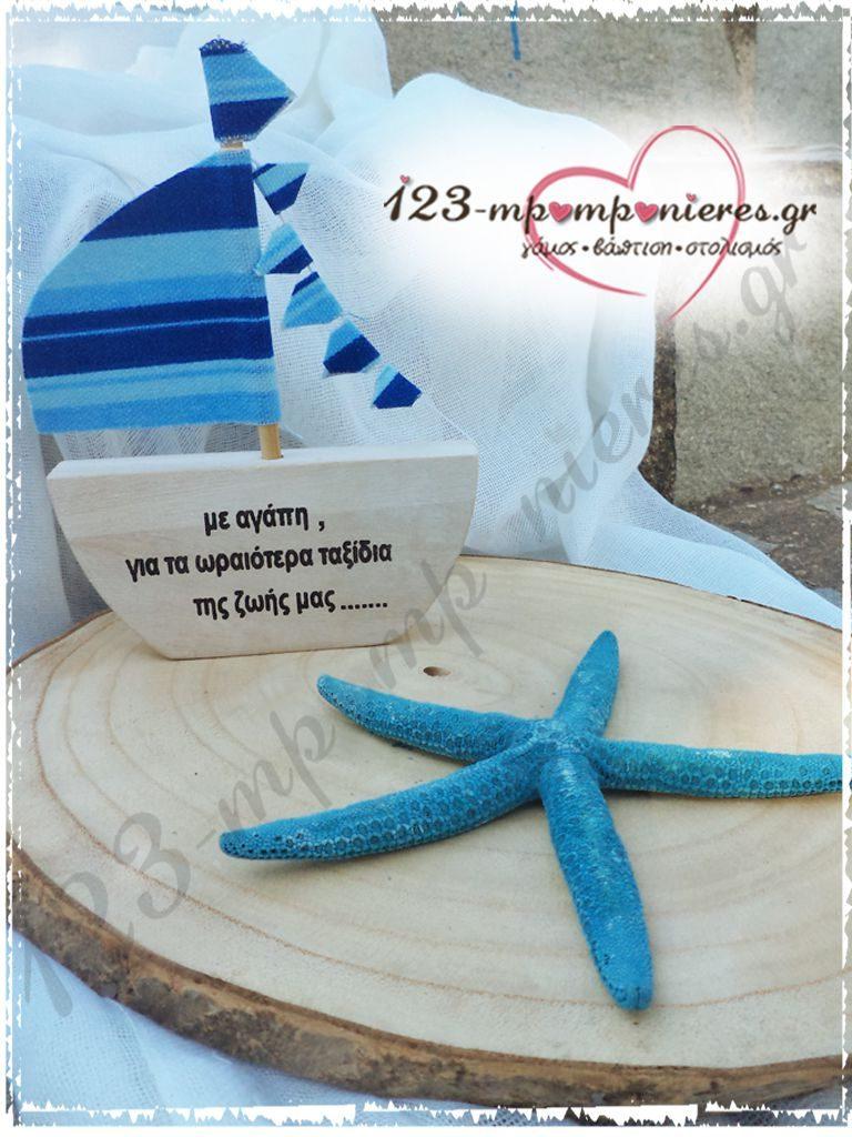 stolismos_vaptisis_FISH-1408-15